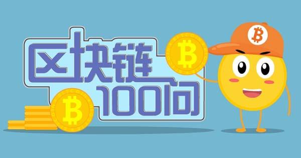 区块链100问