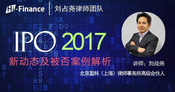 IPO2017新动态及被否案例解析