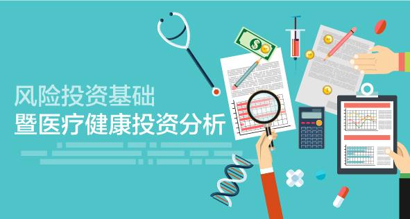 风险投资基础暨医疗健康投资分析