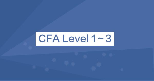 CFA一二三级伦理道德与职业行为准则