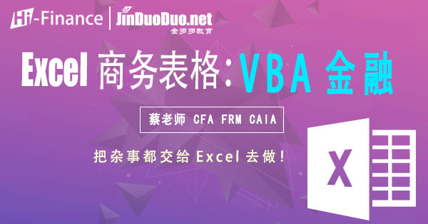 Excel商务表格:VBA金融
