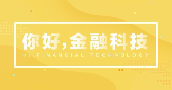 1小时入门金融科技