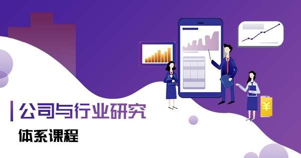 公司与行业研究体系课程