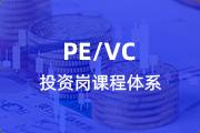 PE/VC 投资岗课程体系