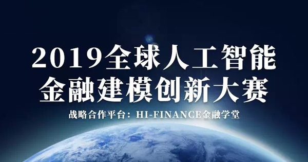 2019全球人工智能金融建模创新大赛