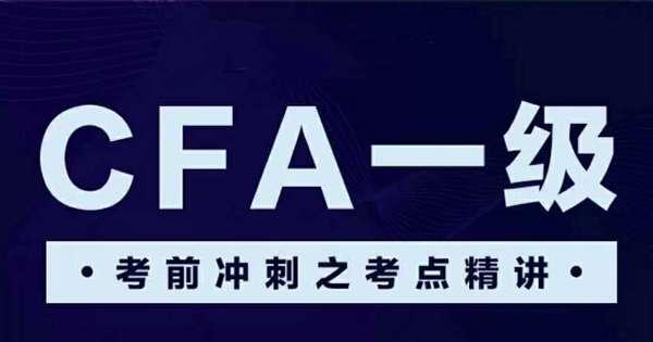 CFA一级知识点精讲