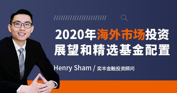 2020年海外市场投资展望和精选基金配置