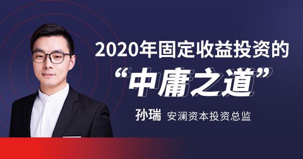 """2020年固定收益投资的""""中庸之道"""""""
